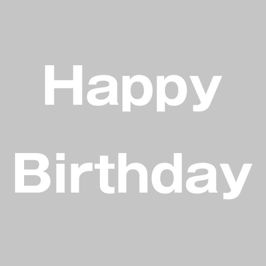 発泡スチロール素材の大きなhappy birthday いろいろな文字